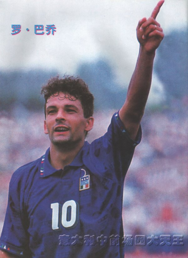 a biography of roberto baggio the soccer player Notes and statistics on professional football player roberto baggio, including  club and internazionale history.